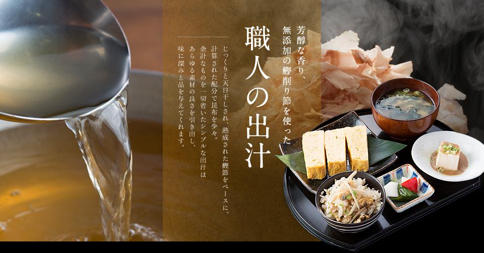 芳醇な香り、無添加の鰹削り節を使った職人の出汁